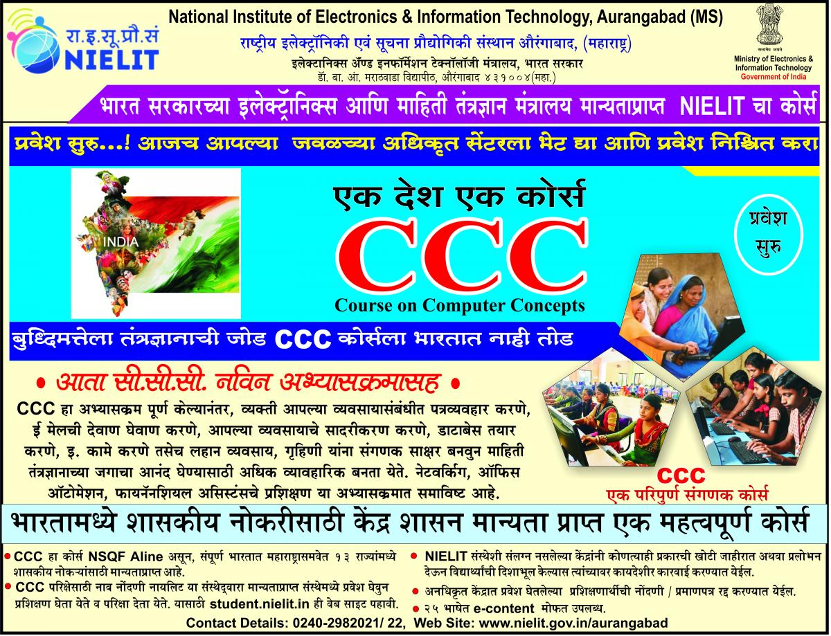 5097dc7b953 Government of India : National Institute of Electronics ...